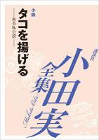 タコを揚げる 【小田実全集】 ある私小説
