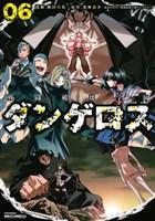 戦闘破壊学園ダンゲロス 【コミック】(6)