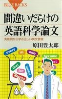 『間違いだらけの英語科学論文 失敗例から学ぶ正しい英文表現』の電子書籍