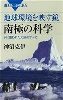 地球環境を映す鏡 南極の科学 氷に覆われた大陸のすべて