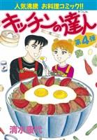 キッチンの達人(4)