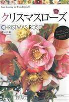『クリスマスローズ CHRISTMAS ROSE』の電子書籍