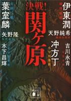 『決戦!関ヶ原』の電子書籍