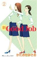 新Good Job(2)