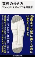 『究極の歩き方』の電子書籍