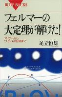 『フェルマーの大定理が解けた! オイラーからワイルズの証明まで』の電子書籍