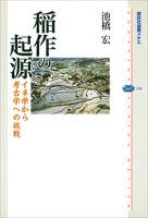 稲作の起源 イネ学から考古学への挑戦