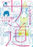 『マンガ サ道~マンガで読むサウナ道~(1)』の電子書籍