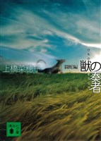 『獣の奏者 I闘蛇編』の電子書籍