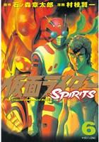 仮面ライダーSPIRITS(6)