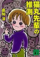 『猫丸先輩の推測』の電子書籍