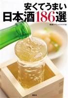 『安くてうまい日本酒186選』の電子書籍