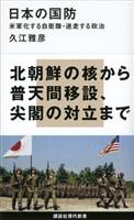 日本の国防 米軍化する自衛隊・迷走する政治