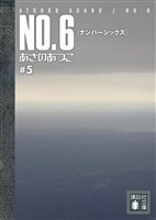 NO.6〔ナンバーシックス〕 #5