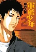 軍艦少年(2)