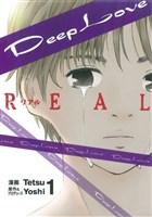 [無料版]Deep Love REAL(1)