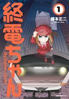 『終電ちゃん(1)』の電子書籍