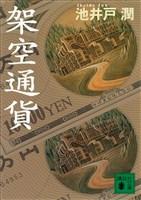 『架空通貨』の電子書籍