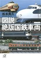図説 絶版国鉄車両
