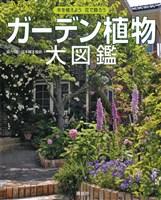 『ガーデン植物大図鑑』の電子書籍