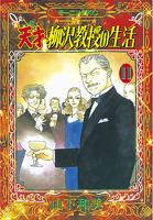 天才柳沢教授の生活(11)
