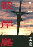 彼岸島(33)