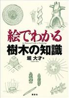 『絵でわかる樹木の知識』の電子書籍