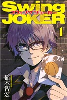 Swing JOKER(1)
