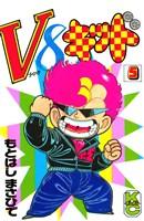 V8キッド(5)