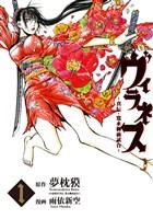 ヴィラネス ―真伝・寛永御前試合―(1)