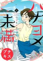 ハナヨメ未満(3)(プチキス)