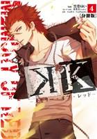 K ―メモリー・オブ・レッド―(4)(分冊版)