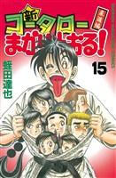 新・コータローまかりとおる!(15)