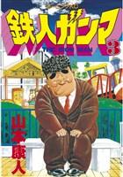 鉄人ガンマ(3)