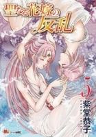 聖なる花嫁の反乱(5)
