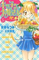 キッチンのお姫さま(5)