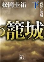 『黄砂の籠城(下)』の電子書籍