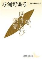 愛、理性及び勇気 現代日本のエッセイ
