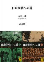 『日米開戦への道 避戦への九つの選択肢 (上下巻合本版)』の電子書籍