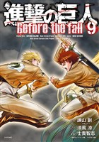 進撃の巨人 Before the fall(9)