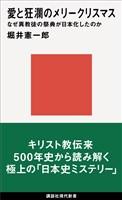 『愛と狂瀾のメリークリスマス なぜ異教徒の祭典が日本化したのか』の電子書籍