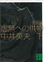 『新装版 虚無への供物(下)』の電子書籍