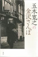 五木寛之の金沢さんぽ 【五木寛之ノベリスク】