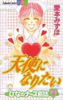 天使になりたい ひなのナース日誌(4)