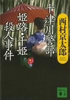 『十津川警部 姫路・千姫殺人事件』の電子書籍