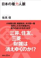 日本の権力人脈