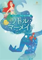 ディズニープリンセス 小説 リトル・マーメイド
