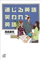 『通じる英語 笑われる英語』の電子書籍