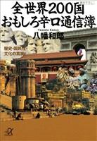 全世界200国 おもしろ辛口通信簿 歴史・国民性・文化の真実