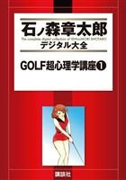 GOLF超心理学講座(1)
